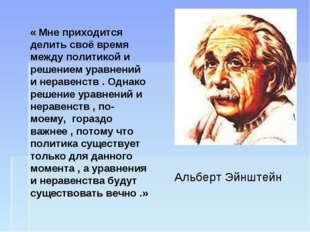 « Мне приходится делить своё время между политикой и решением уравнений и не