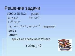 Решение задачи |:25≠0 т.к. , то возрастает 20 ≤ t Ответ: время не превышает 2