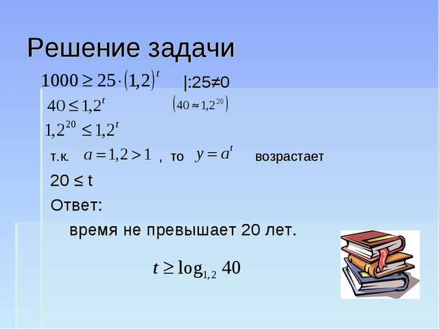 Решение задачи |:25≠0 т.к. , то возрастает 20 ≤ t Ответ: время не превышает 2...
