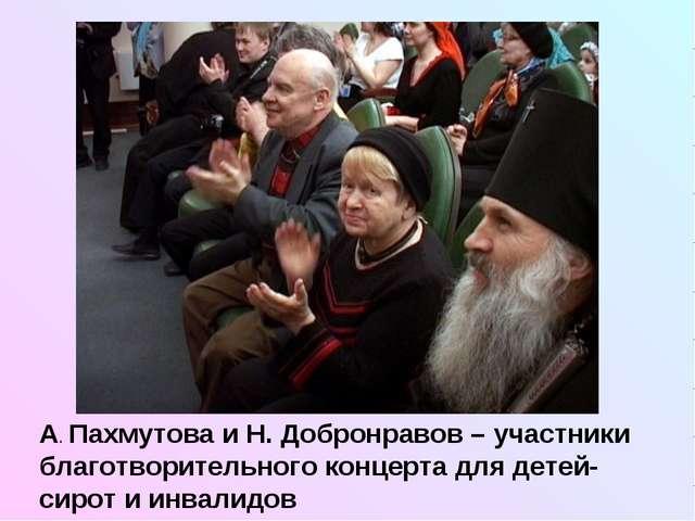 А. Пахмутова и Н. Добронравов – участники благотворительного концерта для дет...