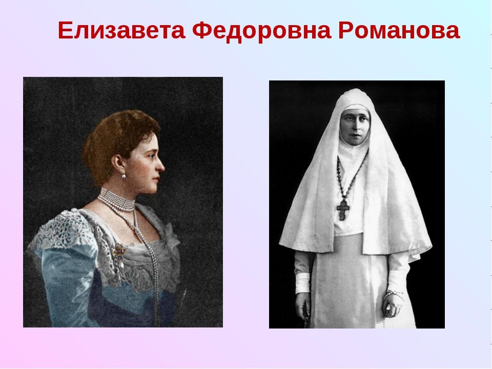 Елизавета Федоровна Романова