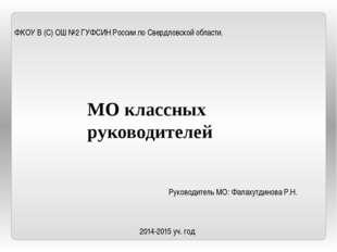 ФКОУ В (С) ОШ №2 ГУФСИН России по Свердловской области. МО классных руководит