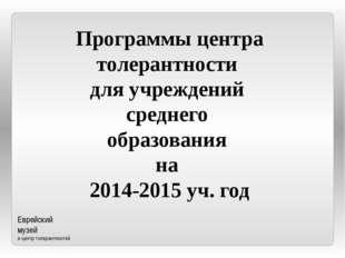 Программы центра толерантности для учреждений среднего образования на 2014-20