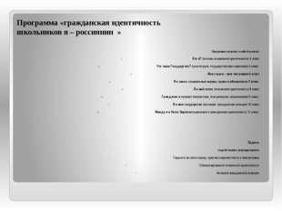 Программа «гражданская идентичность школьников я – россиянин » Программа вклю