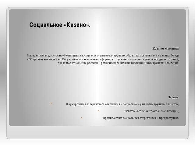 Социальное «Казино». Краткое описание: Интерактивная дискуссия об отношении к...