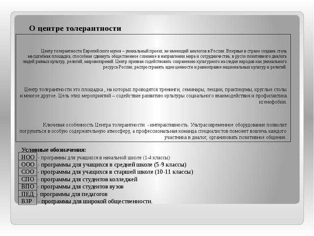 О центре толерантности Центр толерантности Европейского музея – уникальный пр...