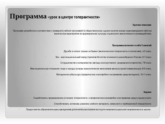 Программа «урок в центре толерантности» Краткое описание: Программа разработа...