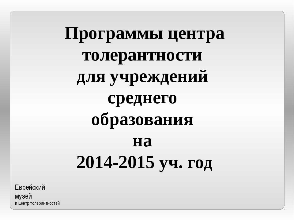 Программы центра толерантности для учреждений среднего образования на 2014-20...