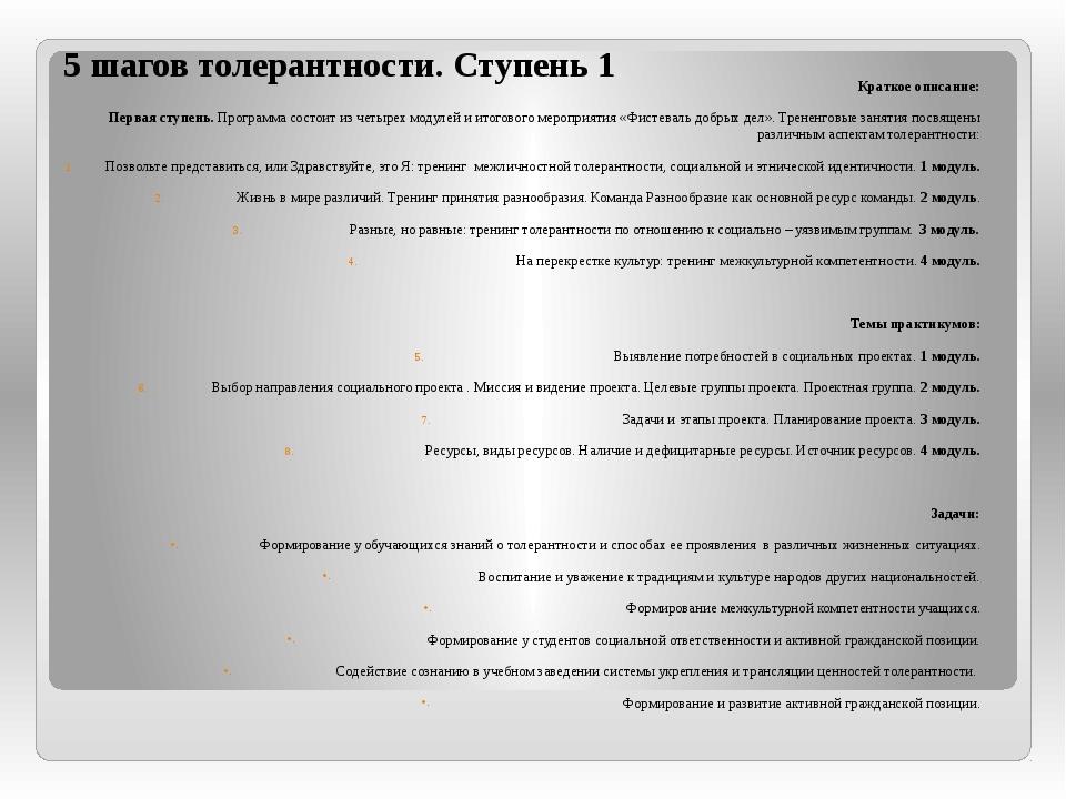 5 шагов толерантности. Ступень 1 Краткое описание: Первая ступень. Программа...