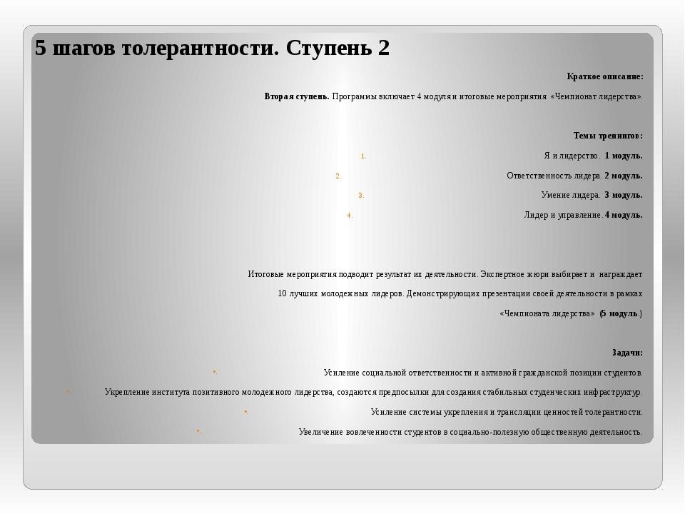 5 шагов толерантности. Ступень 2 Краткое описание: Вторая ступень. Программы...