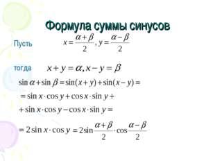 Формула суммы синусов Пусть тогда