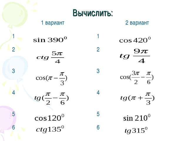Вычислить: 1 вариант2 вариант 11 22 3 3 4 4 55 66