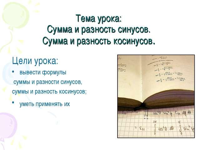 Тема урока: Сумма и разность синусов. Сумма и разность косинусов. Цели урока:...
