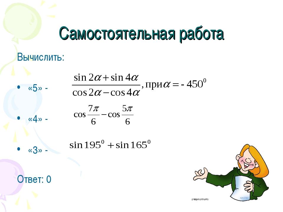 Самостоятельная работа Вычислить: «5» - «4» - «3» - Ответ: 0