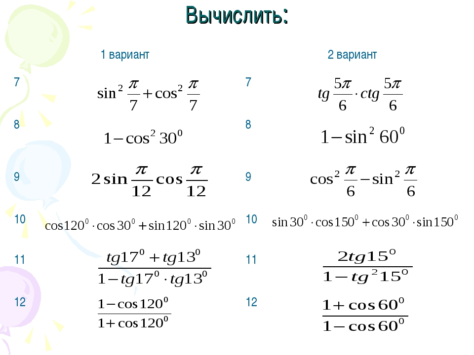 Вычислить: 1 вариант2 вариант 7 7 88 9 9 1010 11 11 12 12