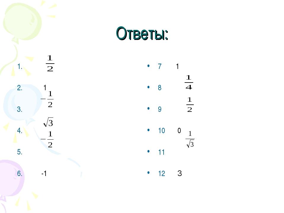 Ответы: 1 -1 7 1 8 9 10 0 11 12 3