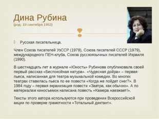 Русская писательница. Член Союза писателей УзССР (1978), Союза писателей СССР