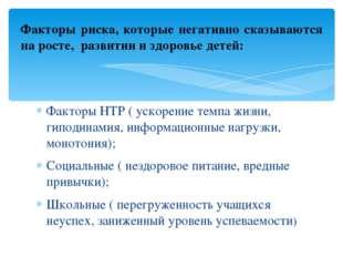 Факторы НТР ( ускорение темпа жизни, гиподинамия, информационные нагрузки, мо