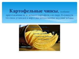 Картофельные чипсы, особенно приготовленные не из цельного картофеля, а из пю