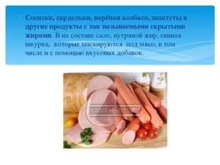 Сосиски, сардельки, варёная колбаса, паштеты и другие продукты с так называем