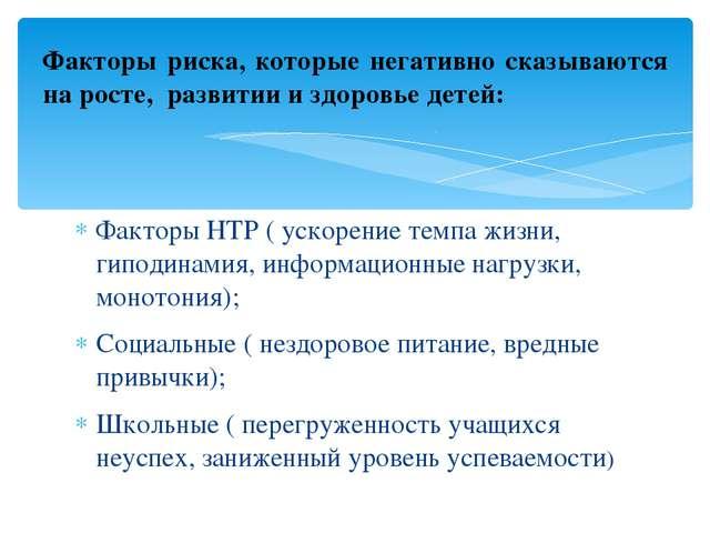 Факторы НТР ( ускорение темпа жизни, гиподинамия, информационные нагрузки, мо...