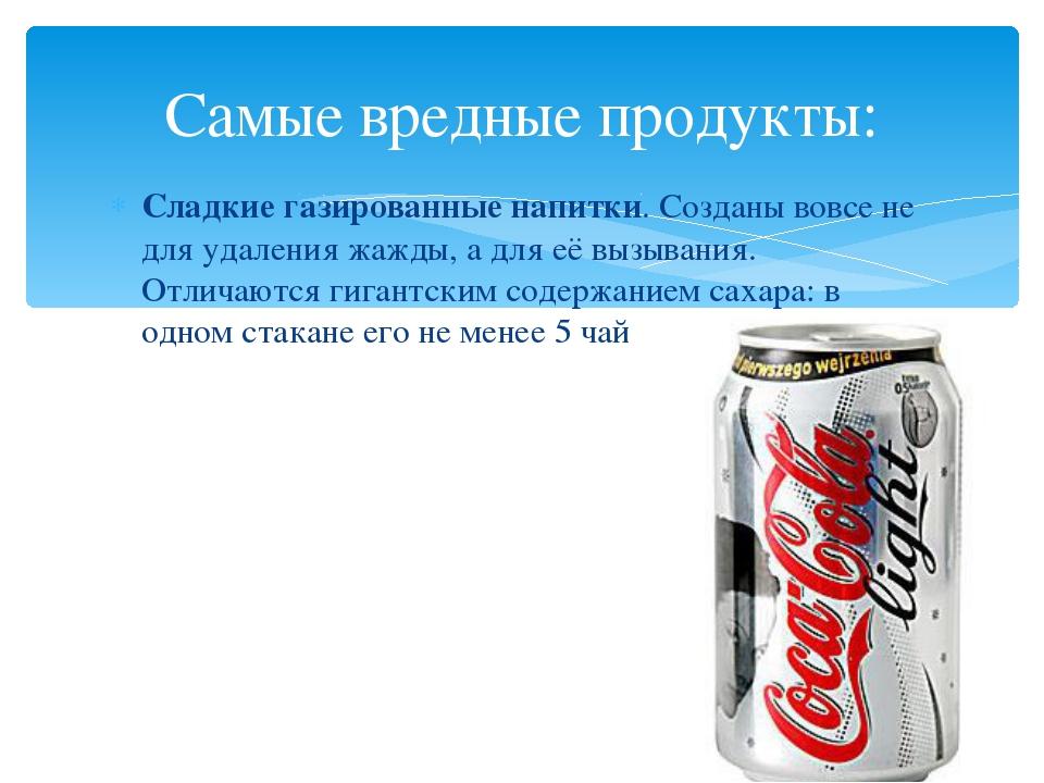 Сладкие газированные напитки. Созданы вовсе не для удаления жажды, а для её в...
