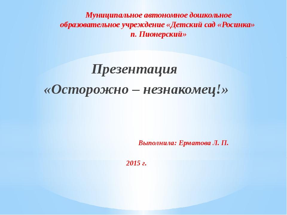 Муниципальное автономное дошкольное образовательное учреждение «Детский сад «...