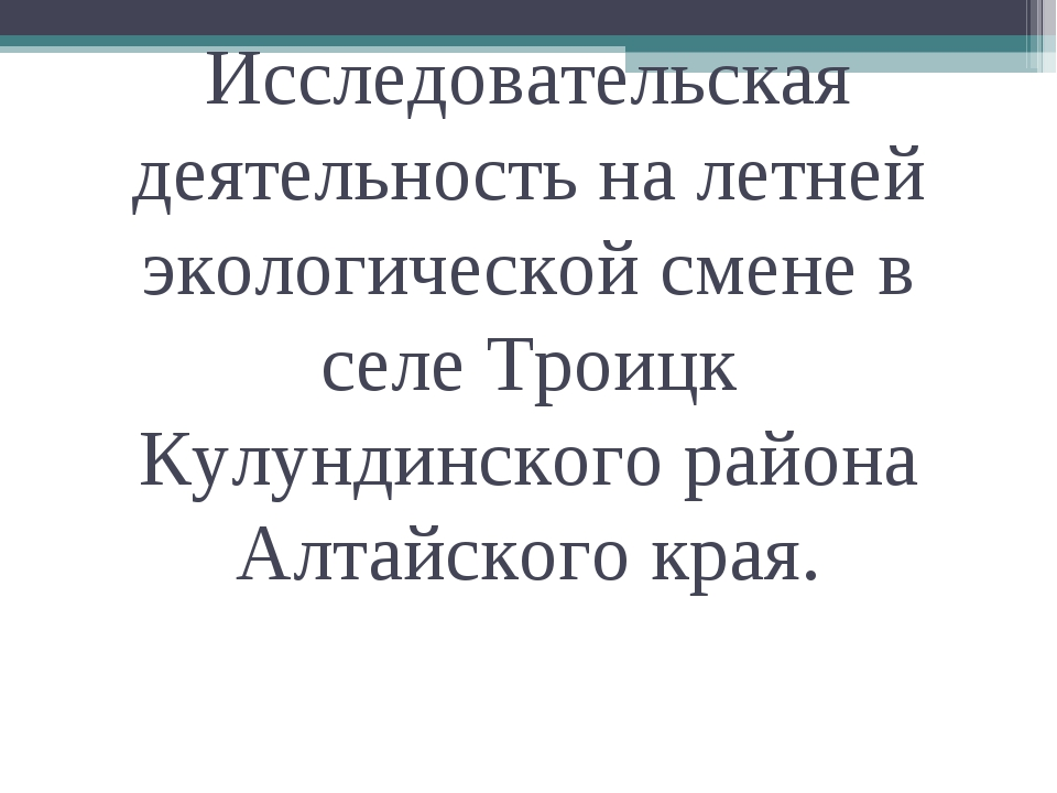Исследовательская деятельность на летней экологической смене в селе Троицк Ку...