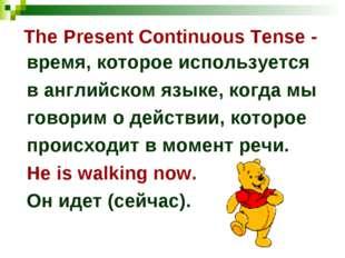 The Present Continuous Tense - время, которое используется в английском язык