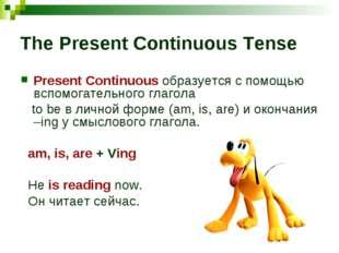 The Present Continuous Tense Present Continuous образуется с помощью вспомога