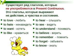 Существует ряд глаголов, которые не употребляются в Present Continuous. Это г