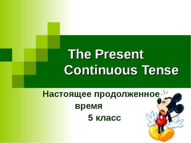 The Present Continuous Tense Настоящее продолженное время 5 класс