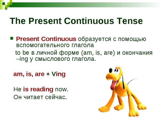 The Present Continuous Tense Present Continuous образуется с помощью вспомога...