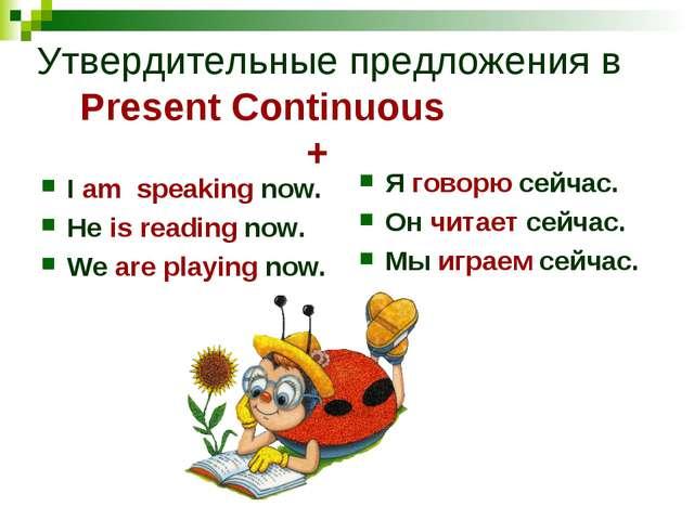 Утвердительные предложения в Present Continuous + I am speaking now. He is re...