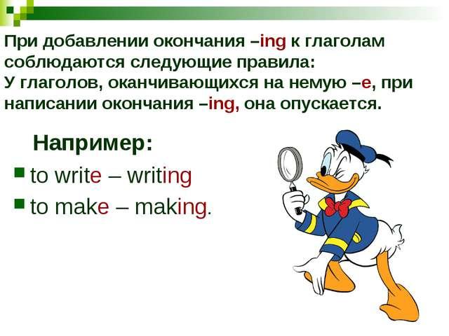 При добавлении окончания –ing к глаголам соблюдаются следующие правила: У гл...