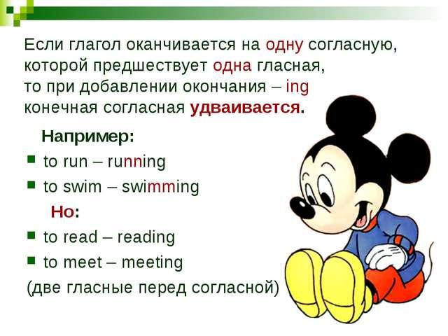 Если глагол оканчивается на одну согласную, которой предшествует одна гласная...