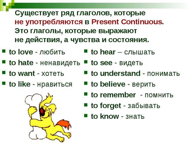 Существует ряд глаголов, которые не употребляются в Present Continuous. Это г...