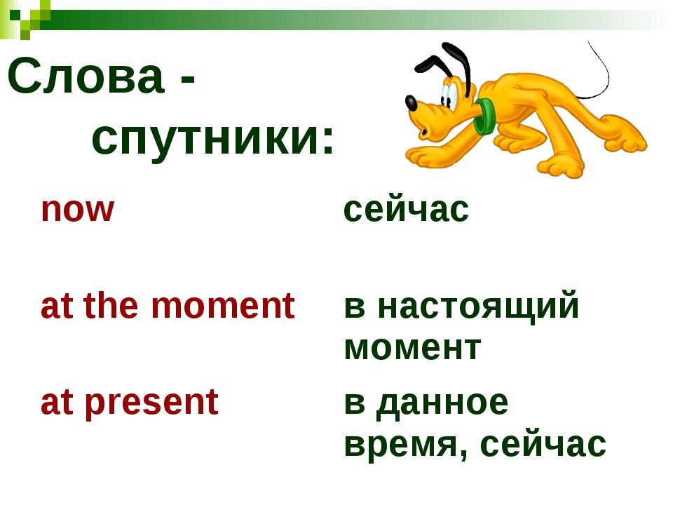 Слова - спутники: