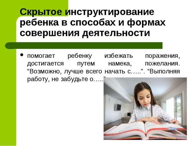 Скрытое инструктирование ребенка в способах и формах совершения деятельности...
