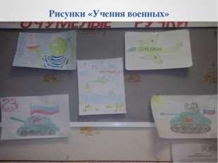 Рисунки «Учения военных»