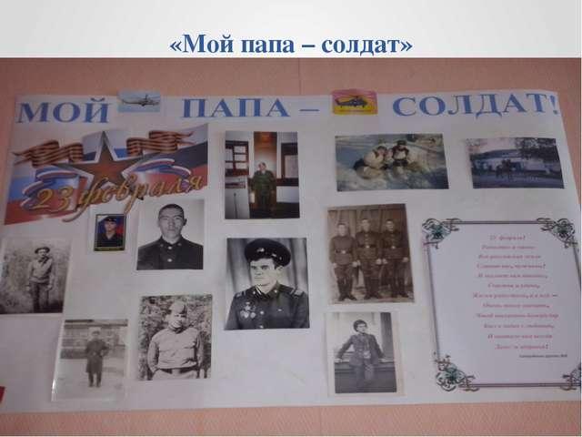 «Мой папа – солдат»