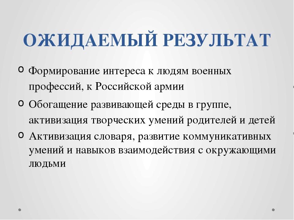 ОЖИДАЕМЫЙ РЕЗУЛЬТАТ Формирование интереса к людям военных профессий, к Россий...