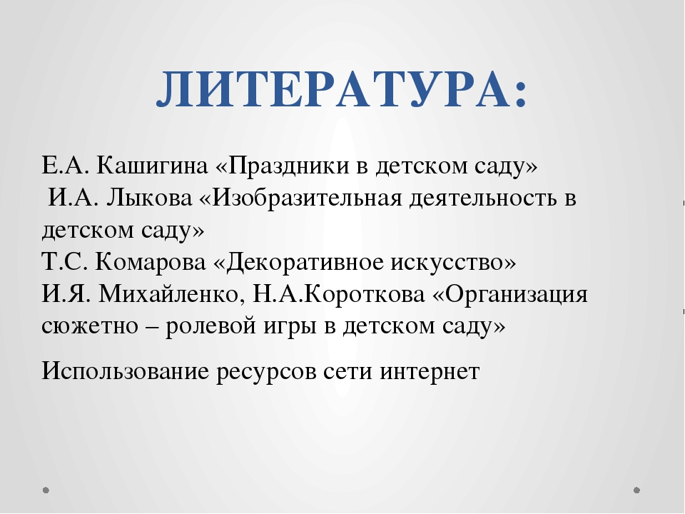 ЛИТЕРАТУРА: Е.А. Кашигина «Праздники в детском саду» И.А. Лыкова «Изобразител...