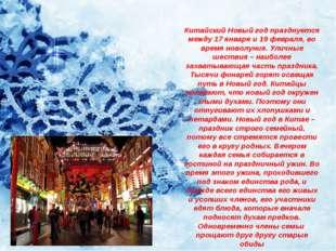 Китайский Новый год празднуется между 17 января и 19 февраля, во время новолу