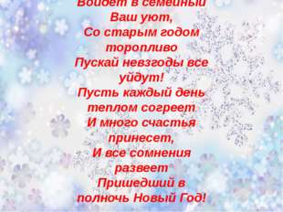 Пусть Новый Год звездой счастливой Войдет в семейный Ваш уют, Со старым год