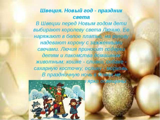 Швеция. Новый год - праздник света В Швеции перед Новым годом дети выбирают к...