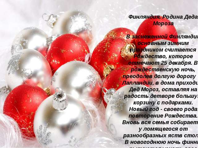 Финляндия. Родина Деда Мороза  В заснеженной Финляндии основным зимним празд...