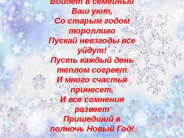 Пусть Новый Год звездой счастливой Войдет в семейный Ваш уют, Со старым год...