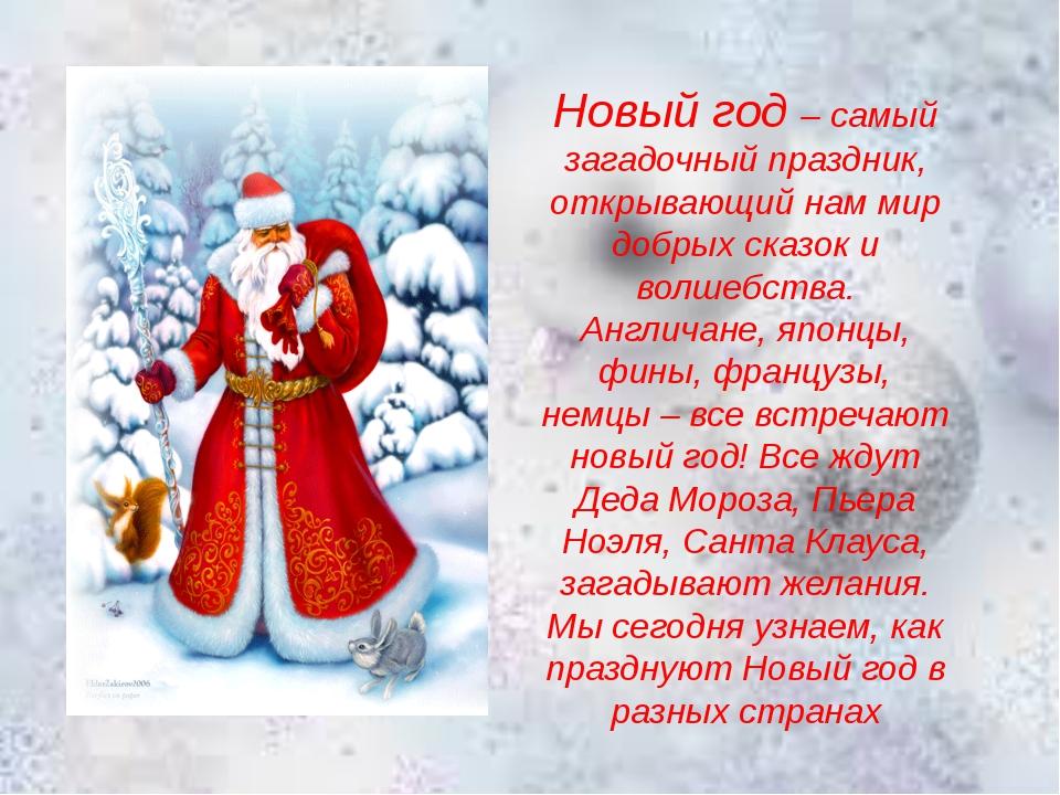 Новый год – самый загадочный праздник, открывающий нам мир добрых сказок и во...