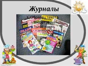 Журналы FokinaLida.75@mail.ru